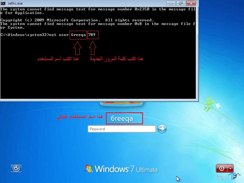 كيفية كسر واختراق كلمة السر لنظام التشغيل windows 7 بدون برامج 171