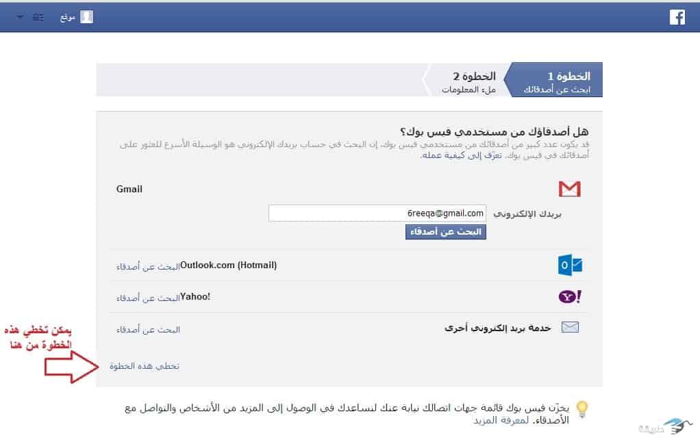 التسجيل في الفيس بوك