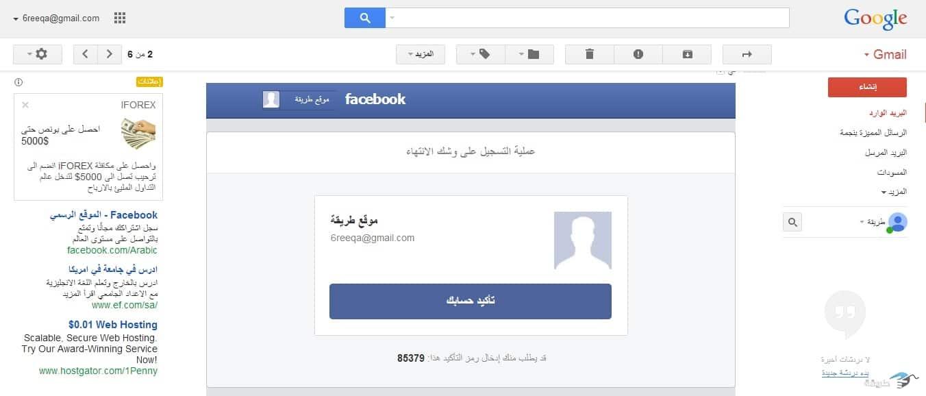 حساب فيس بوك