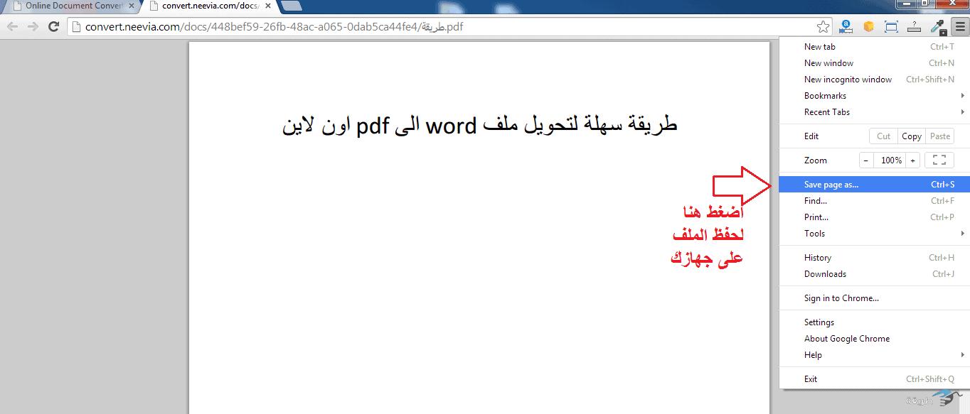 تحويل ملف word الى pdf اون لاين