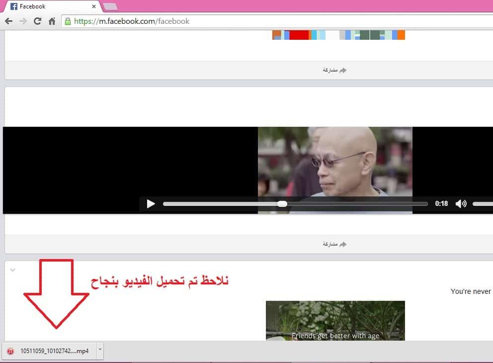 تحميل فيديو من الفيس بوك
