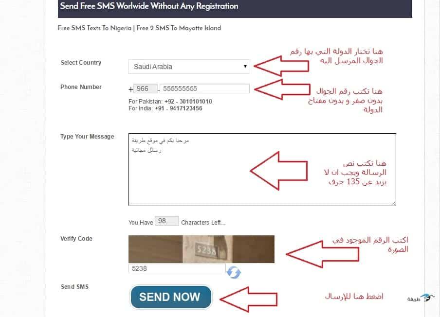 رسالة نصية SMS مجانا