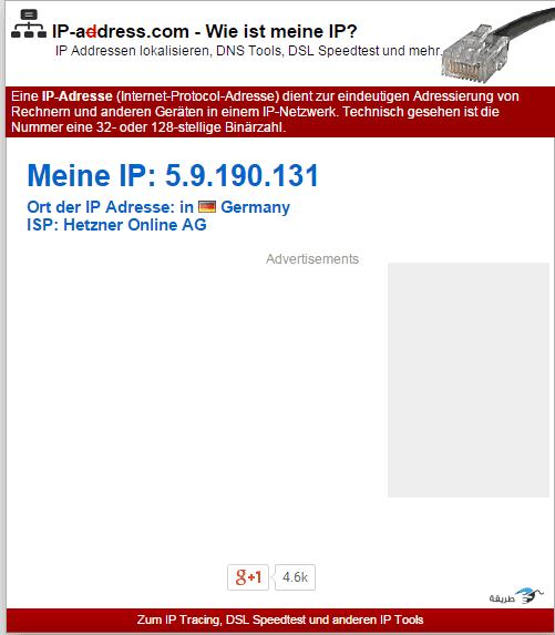 تغيير IP الخاص بجهاز الكمبيوتر