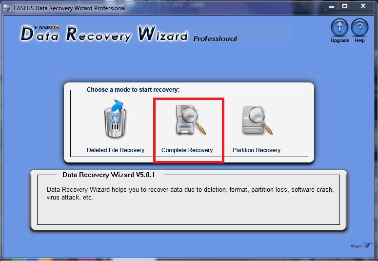 استعادة الملفات المحذوفة