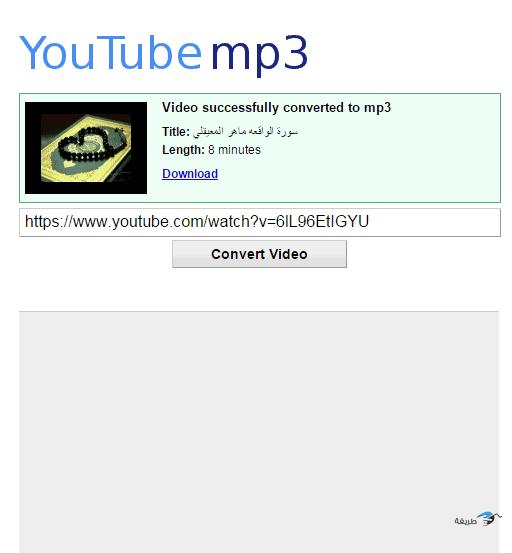 حويل فيديو من اليوتيوب الى صيغة mp3