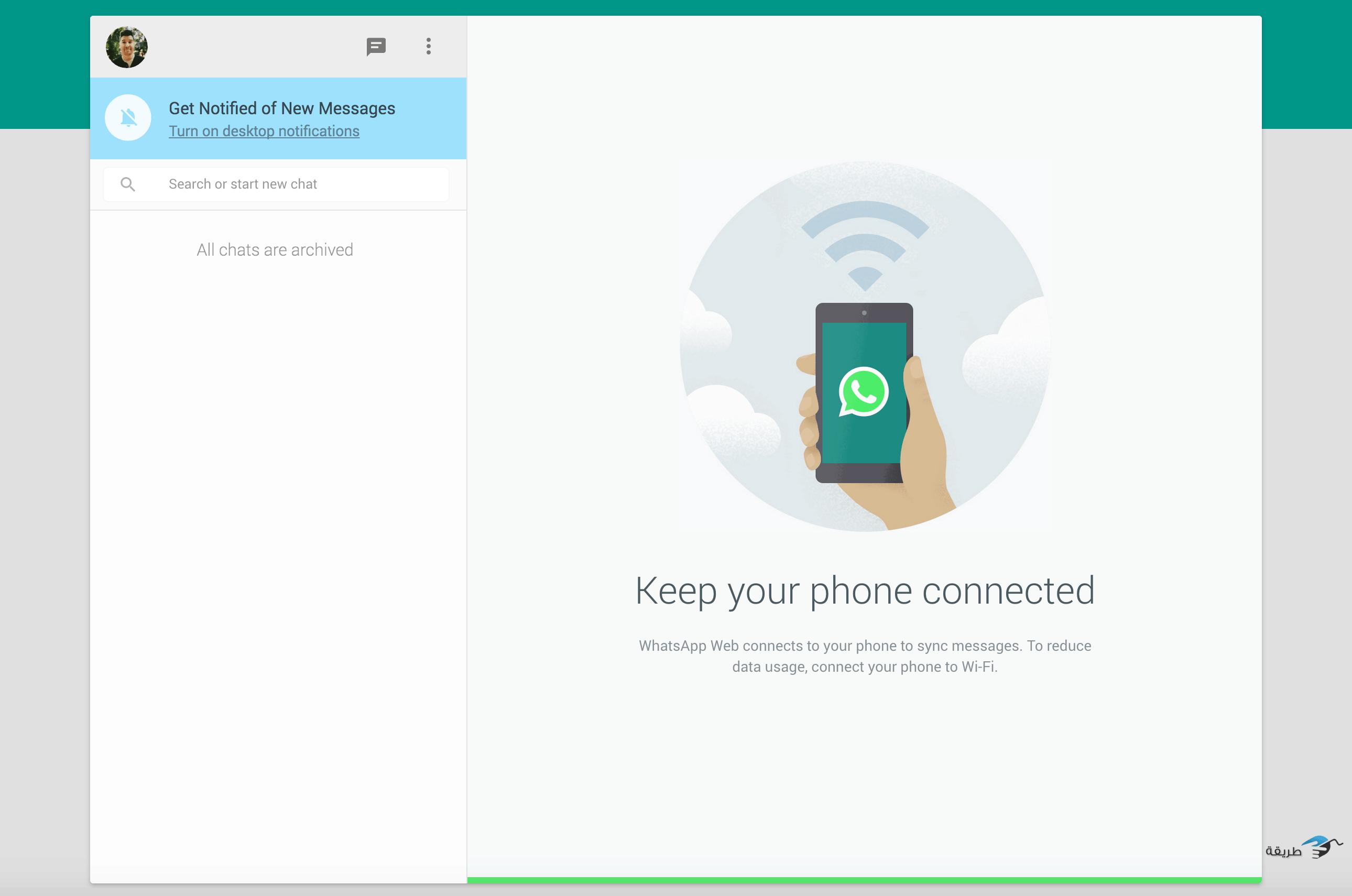 تشغيل الواتس اب من الكمبيوتر