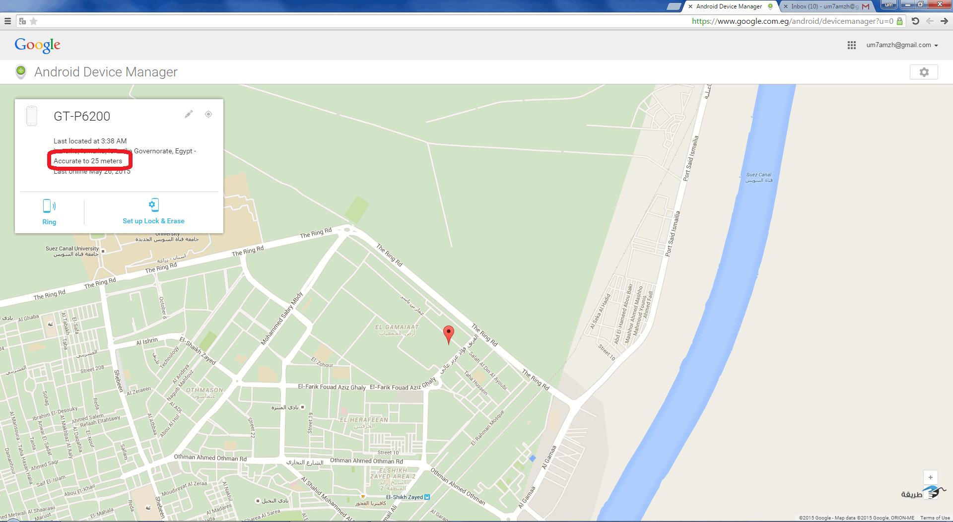 جهاز الأندرويد على الخريطة