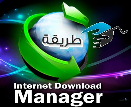 internet download manager تحميل برنامج