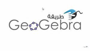 جيوجيبرا,geogebra