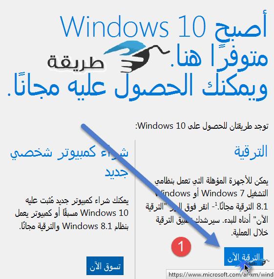 طريقة تحميل ويندوز 7 من موقع مايكروسوفت
