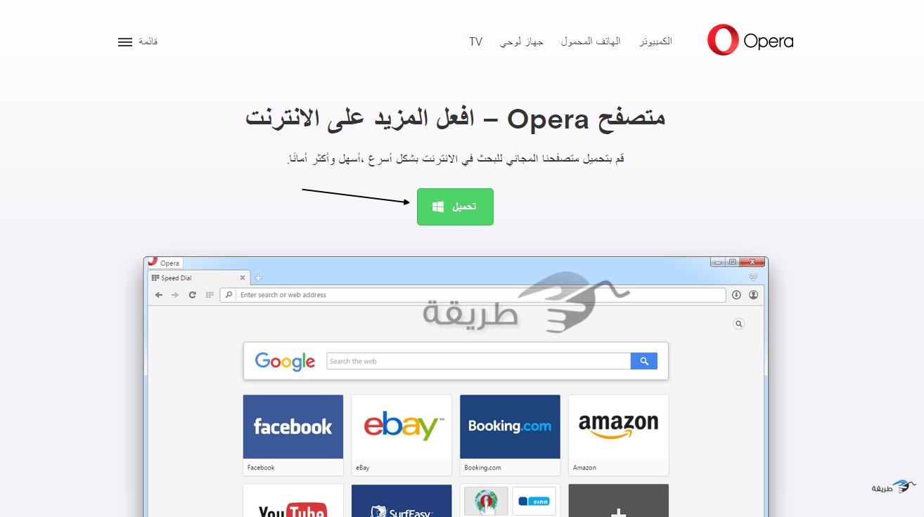 متصفح Opera - متصفح الانترنت السريع والآمن - قم بتحميله مجانًا - Opera