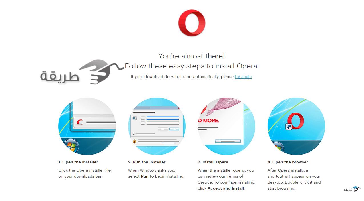 متصفح Opera - متصفح الانترنت السريع والآمن - قم بتحميله مجانًا - Oplera