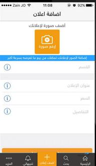 السوق المفتوح - OpenSooq on t55he App Store