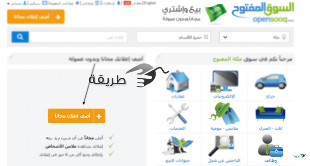 سوق مكة المفتوح كوم _ Opejn Sooq اعلانات مبوبة مجانية في مكة