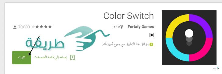 Color Switch - تطبيقات Android على Google Play