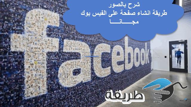 كيفية انشاء صفحة فيس بوك