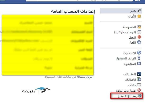 طريقة ايقاف تشغيل الفيديو التلقائي في الفيس بوك