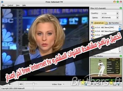 تحميل برنامج مشاهدة القنوات المشفره free internet tv آخر إصدار