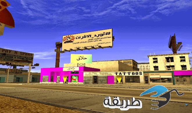 gta egypt 2