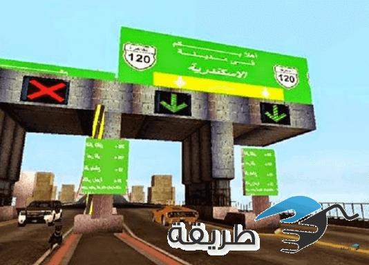 gta egypt 6