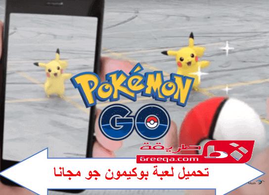 تحميل لعبة بوكيمون جو للاندرويد و الايفون Pokemon Go