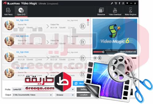 تحميل برنامج تحويل الفيديو Blaze برنامج-تحو�