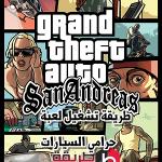 طريقة تشغيل لعبة حرامي السيارات GTA San-Andreas