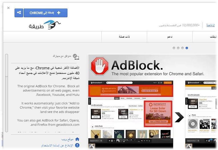 طريقة التخلص من الاعلانات المزعجة مع اضافة adbloc plus لمتصفح جوجل كروم