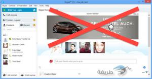 طريقة حذف إعلانات السكايب بشكل نهائي