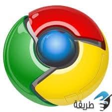 طريقة تحميل جوجل كروم 2016 Google Chrome عربي اخر اصدار