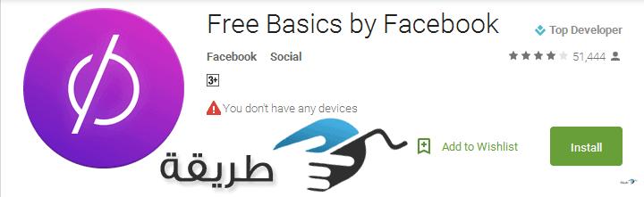 شرح تطبيق Free Basics by Facebook لتشغيل الانترنت مجانا