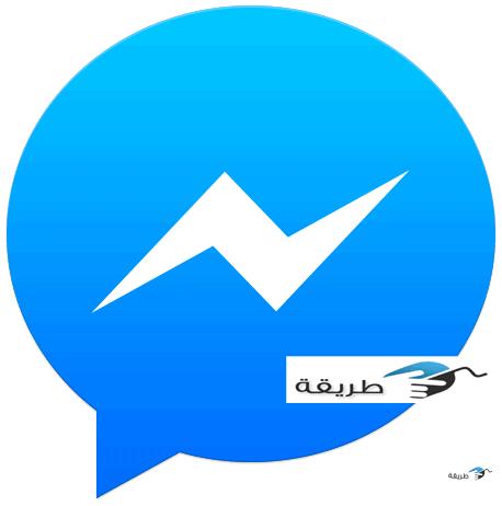 تحميل فيس بوك ماسنجر 2017 facebook messenger مجانا