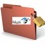 طريقة قفل الملفات برقم سري برنامج 2016 Folder lock اخر اصدار
