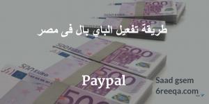 طريقة تفعيل باي بال مصر