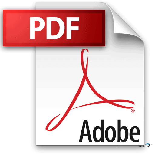 تحميل برنامج pdf 2016 مجانا بى دى اف عربي