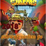 تحميل لعبة صب واي للكمبيوتر 2018 بالكيبورد subway surfers pc