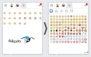 ايموشنات الفيس بوك 2017 Facebook Emotions لجوجل كروم وفايرفوكس