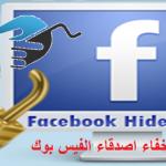 طريقة اخفاء الاصدقاء من الفيس بوك الجديد 2016 بالصور