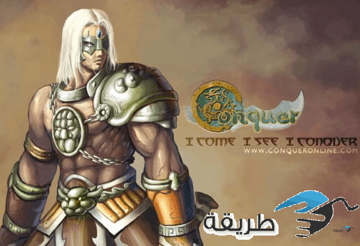 تحميل لعبة كونكر اون لاين 2016 عربي مجانا