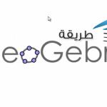 تحميل برنامج جيوجبرا 2016 geogebra عربي وشرح التعامل معه