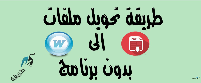 طريقة تحويل ملفات pdf الى word بدون برنامج