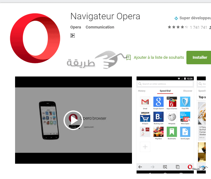 Navigateur Opera – Applications Android sur Google Play