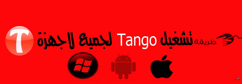 طريقة تحميل برنامج تانجو tango 2016 لعمل مكالمات مجانية مجانا