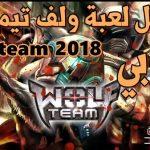 تحميل لعبة ولف تيم wolfteam 2016 عربي