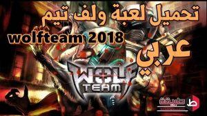 تحميل لعبة ولف تيم wolfteam 2018 عربي