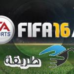 تحميل لعبة فيفا 2016 fifa للكمبيوتر و الاندرويد مجانا