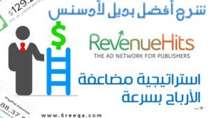 شرح بديل جوجل ادسنس revenuehits + اثبات دفع