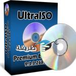 تحميل برنامج الترا ايزو ultraiso 2016 لأنشاء الاسطوانات الوهمية مجانا