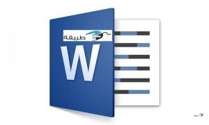 تحميل برنامج وورد 2016 word عربي مجانا