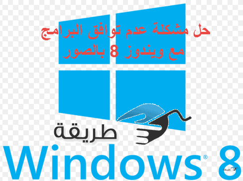 حل مشكلة عدم توافق البرامج مع ويندوز 8 بالصور